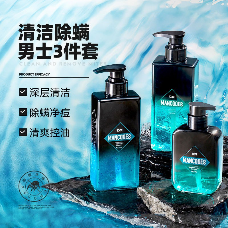 Mancodes Cleansing Shampoo 左颜右色男士专用洗发水去屑止痒控油香味持久留香味洗发水400ml