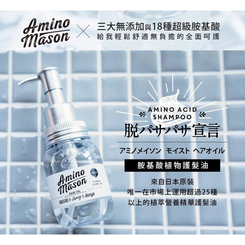 【日本髮品界中的摩洛哥】Amino Mason Moist Hair Oil  胺基酸植物護髮油 100ml