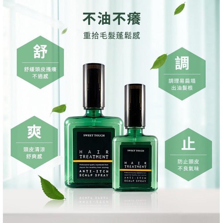sweet touch直覺茶樹潔淨頭皮止癢液Anti-itch Scalp Spray (60ml)