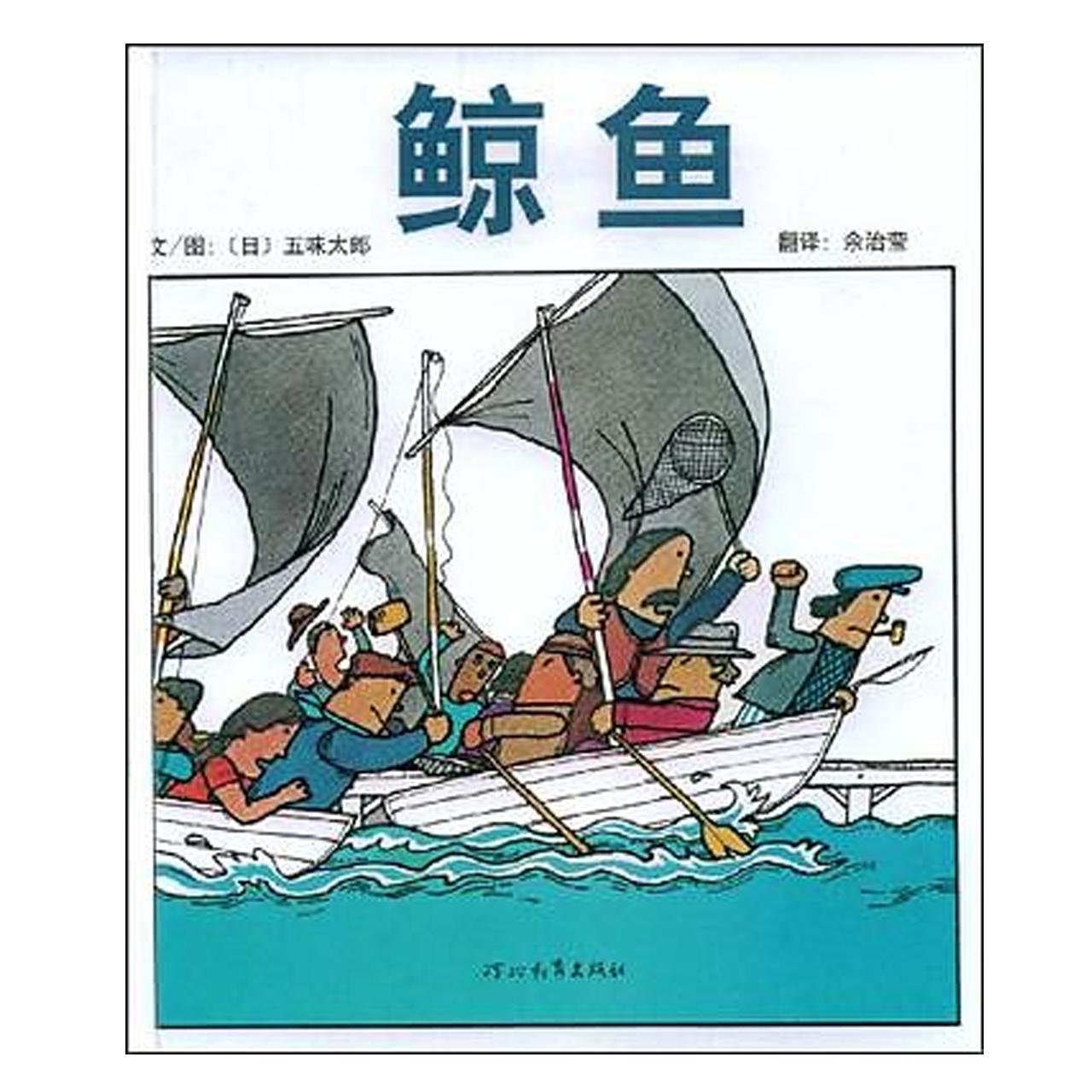 鲸鱼【儿童绘本/翻译绘本/有趣故事】