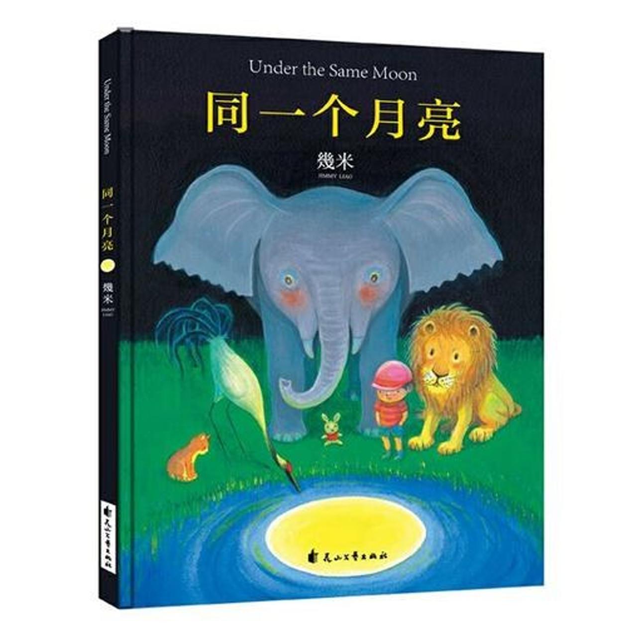 同一个月亮【儿童绘本/简体绘本/有趣故事】