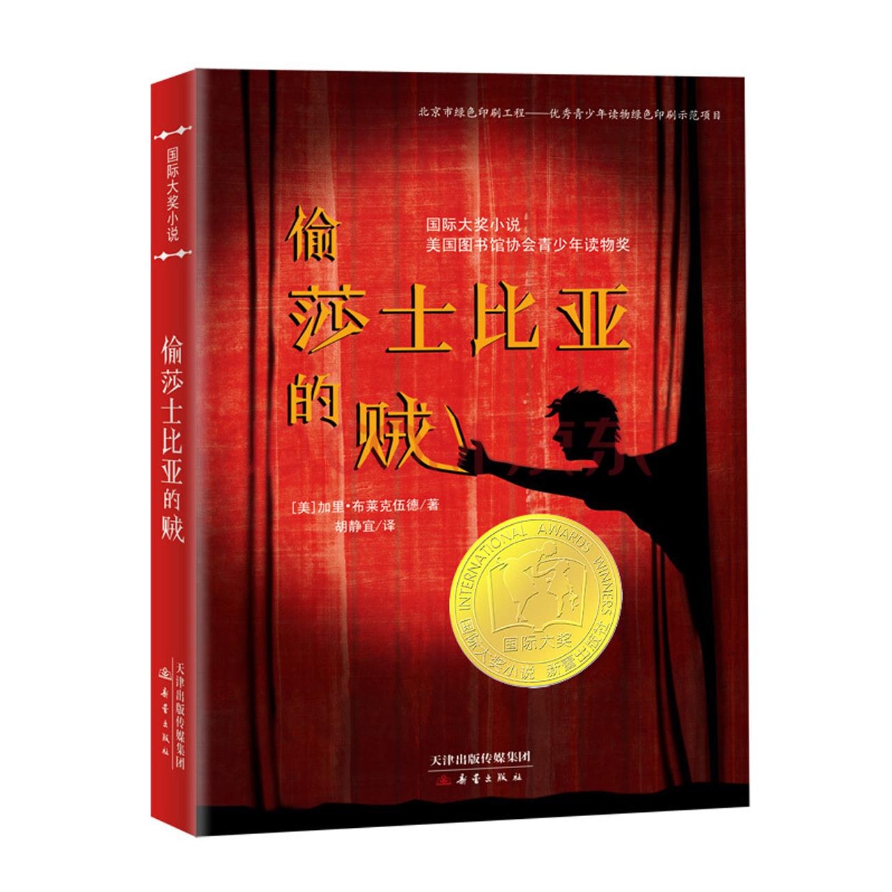 国际大奖小说——偷莎士比亚的贼【儿童小说/翻译文学/美洲文学】
