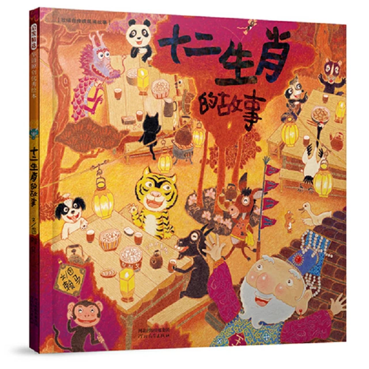 十二生肖的故事【儿童绘本/有趣故事/12生肖】