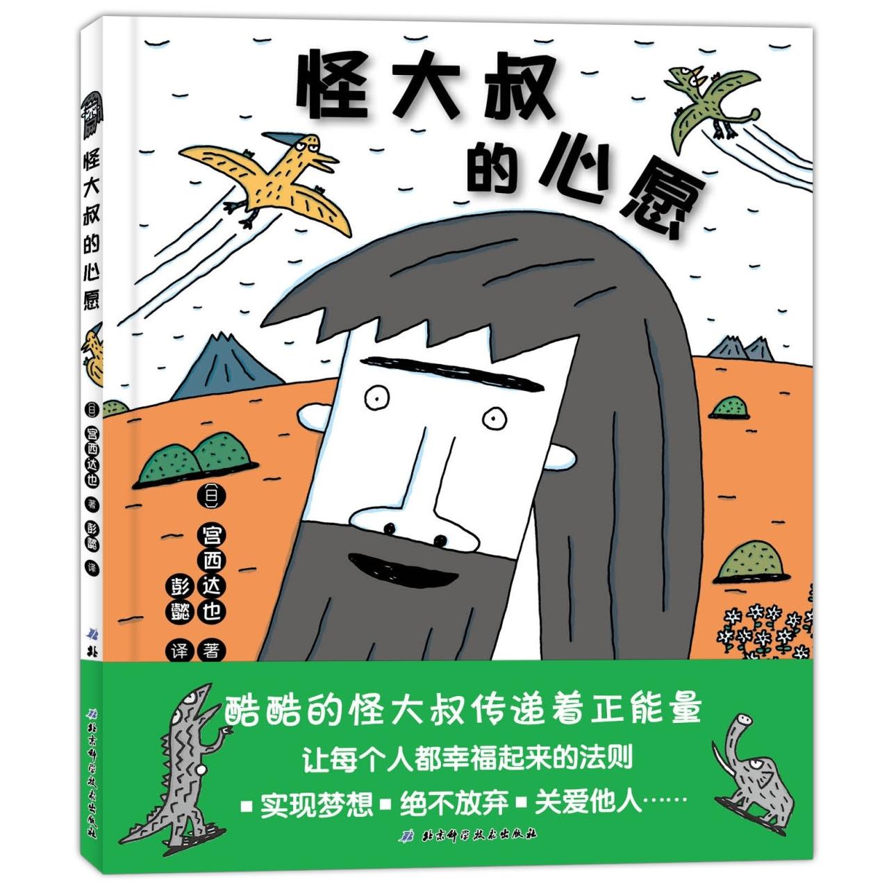怪大叔的心愿(平装)【儿童绘本/翻译绘本/有趣故事】