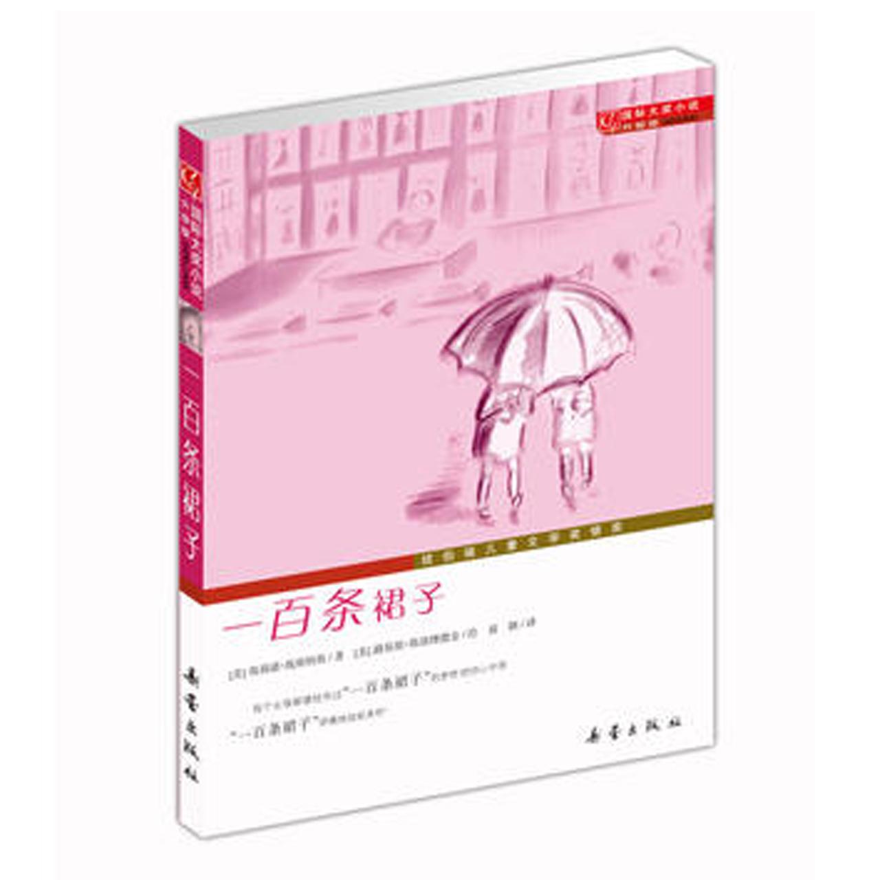 一百条裙子【儿童小说/青少年读物/翻译文学】