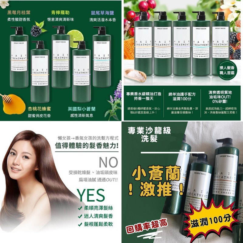 sweet touch直覺香水洗髮精 Perfume Shampoo (1000ml)