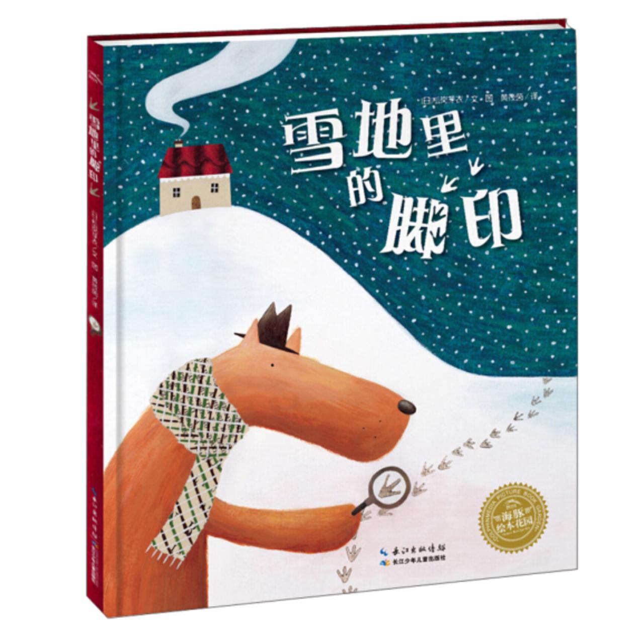 雪地里的脚印【儿童绘本/翻译绘本/有趣故事】