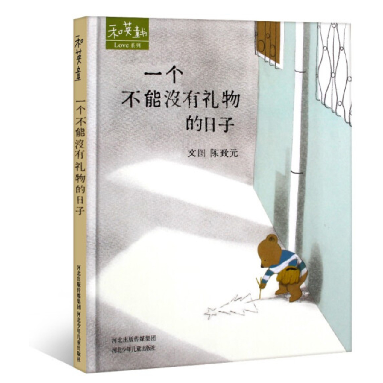 一个不能没有礼物的日子【儿童绘本/简体绘本/有趣故事】