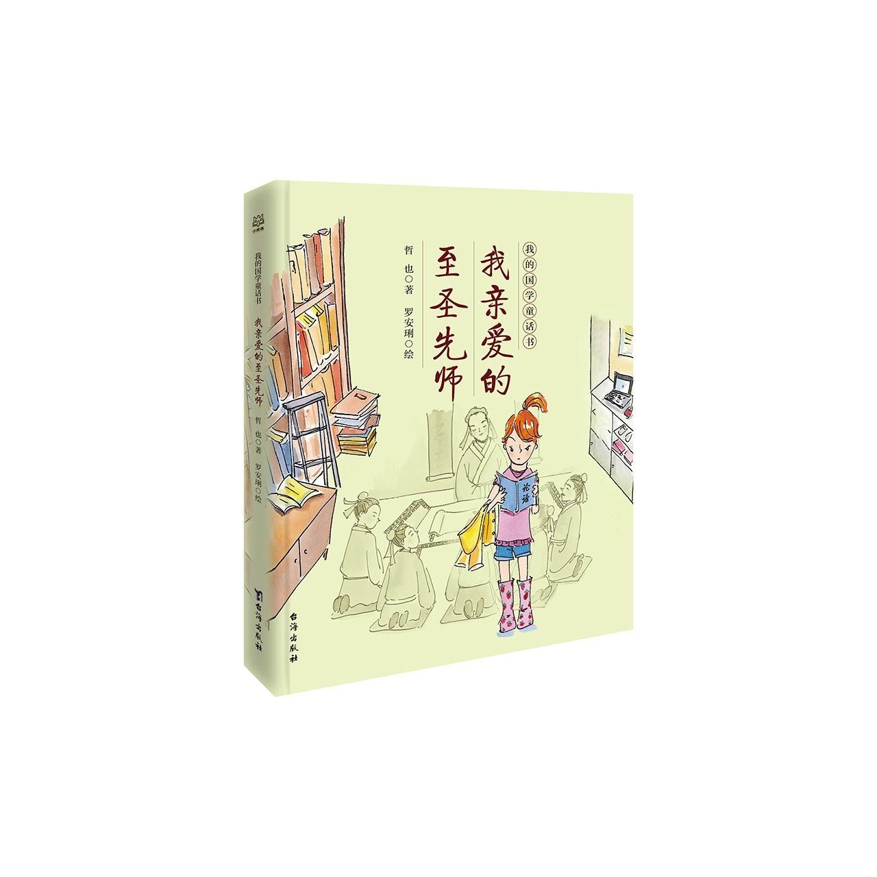 我亲爱的至圣先师【儿童文学/青少年读物/童话版论语】