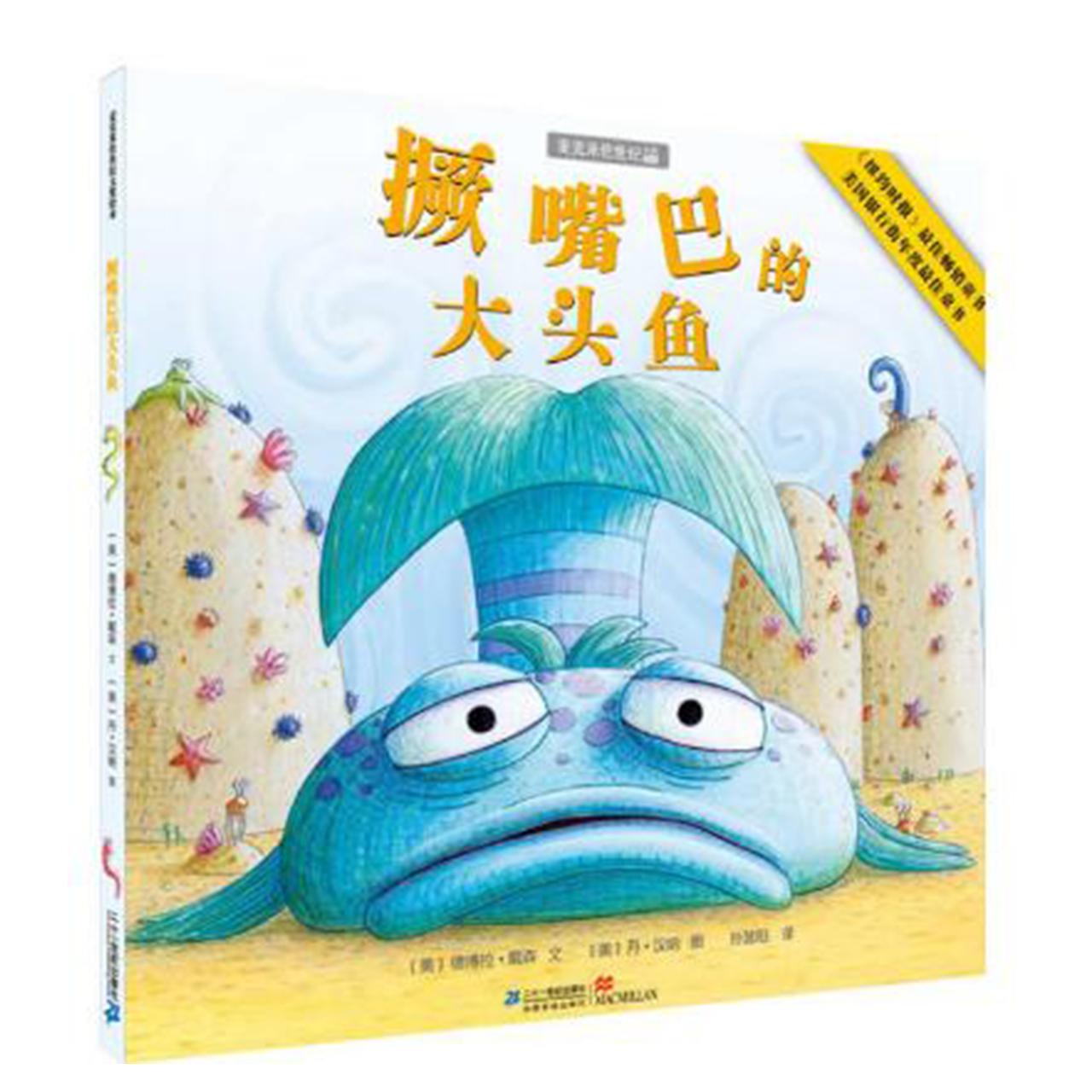 噘嘴巴的大头鱼 【儿童绘本/翻译绘本/有趣故事】