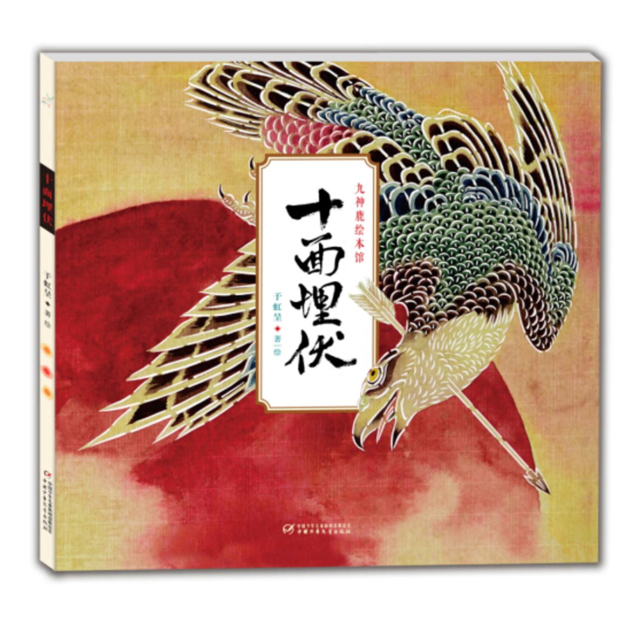 十面埋伏【儿童绘本/中国绘本/民间故事】