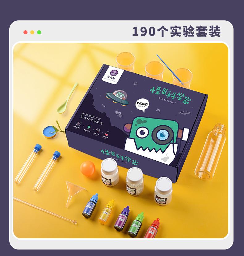 怪蛋科学家 - 190个儿童科学实验【彩盒装送在线教学】