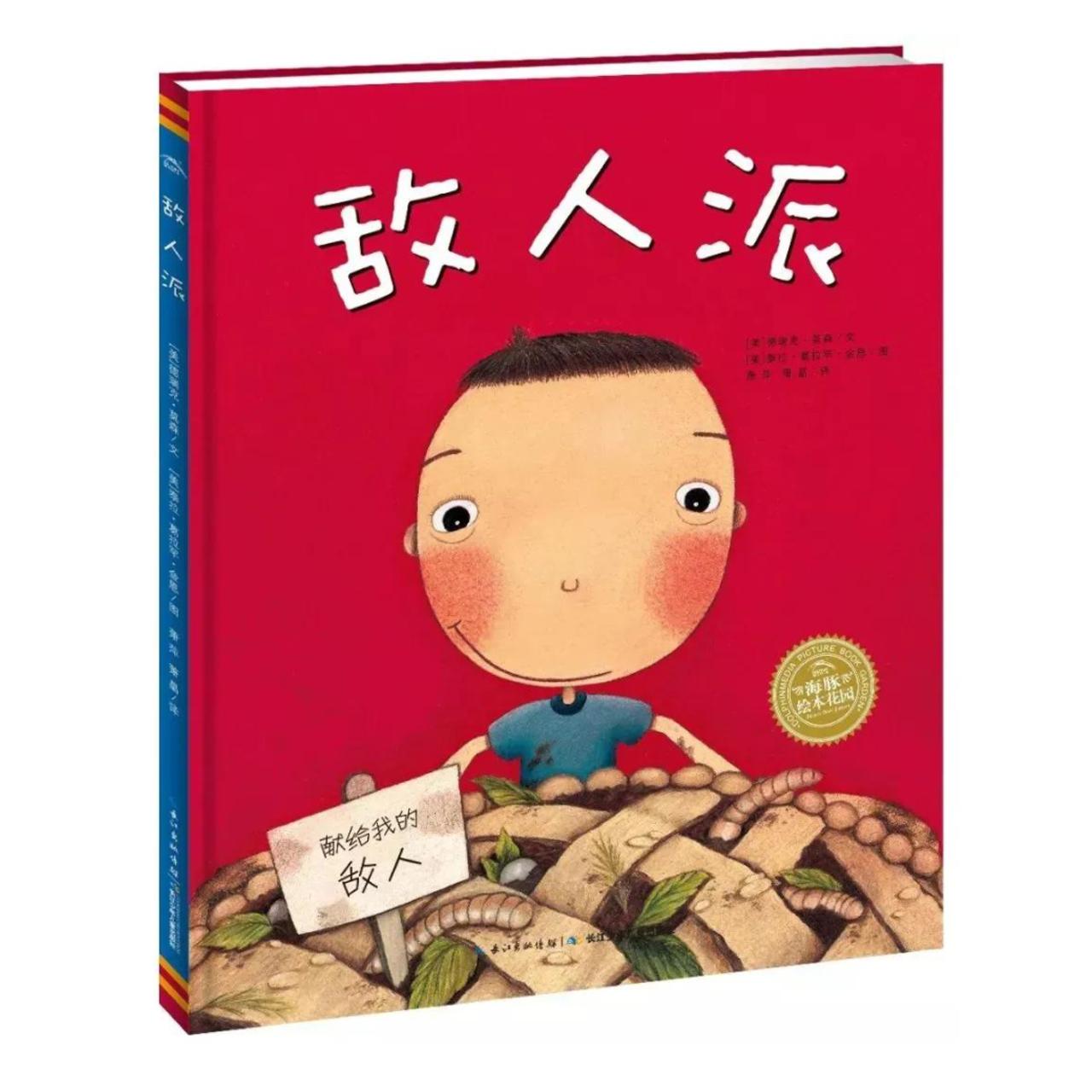 敌人派 【儿童绘本/翻译绘本/有趣故事】