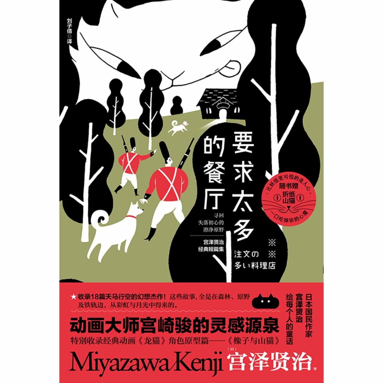 要求太多的餐厅 【儿童读物/青少年读物/翻译小说】