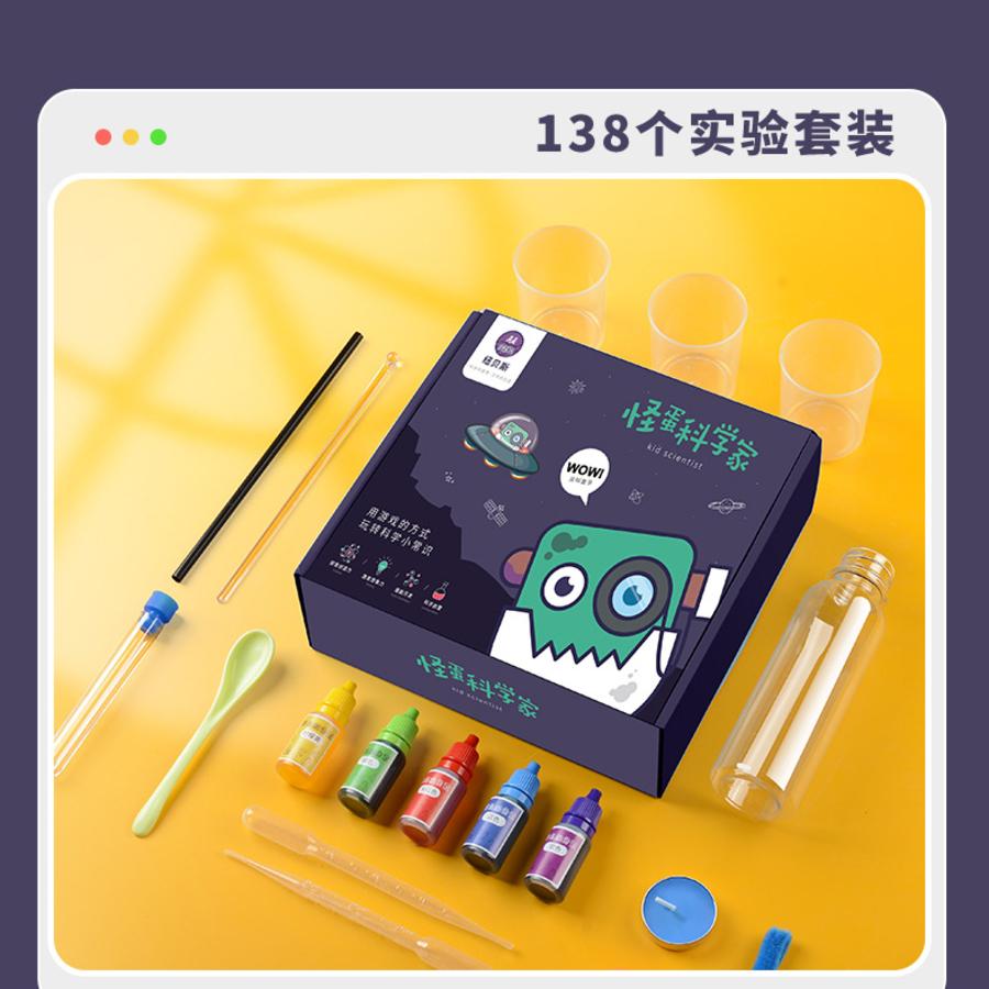 怪蛋科学家 - 138个儿童科学实验【彩盒装送在线教学】瑕疵品