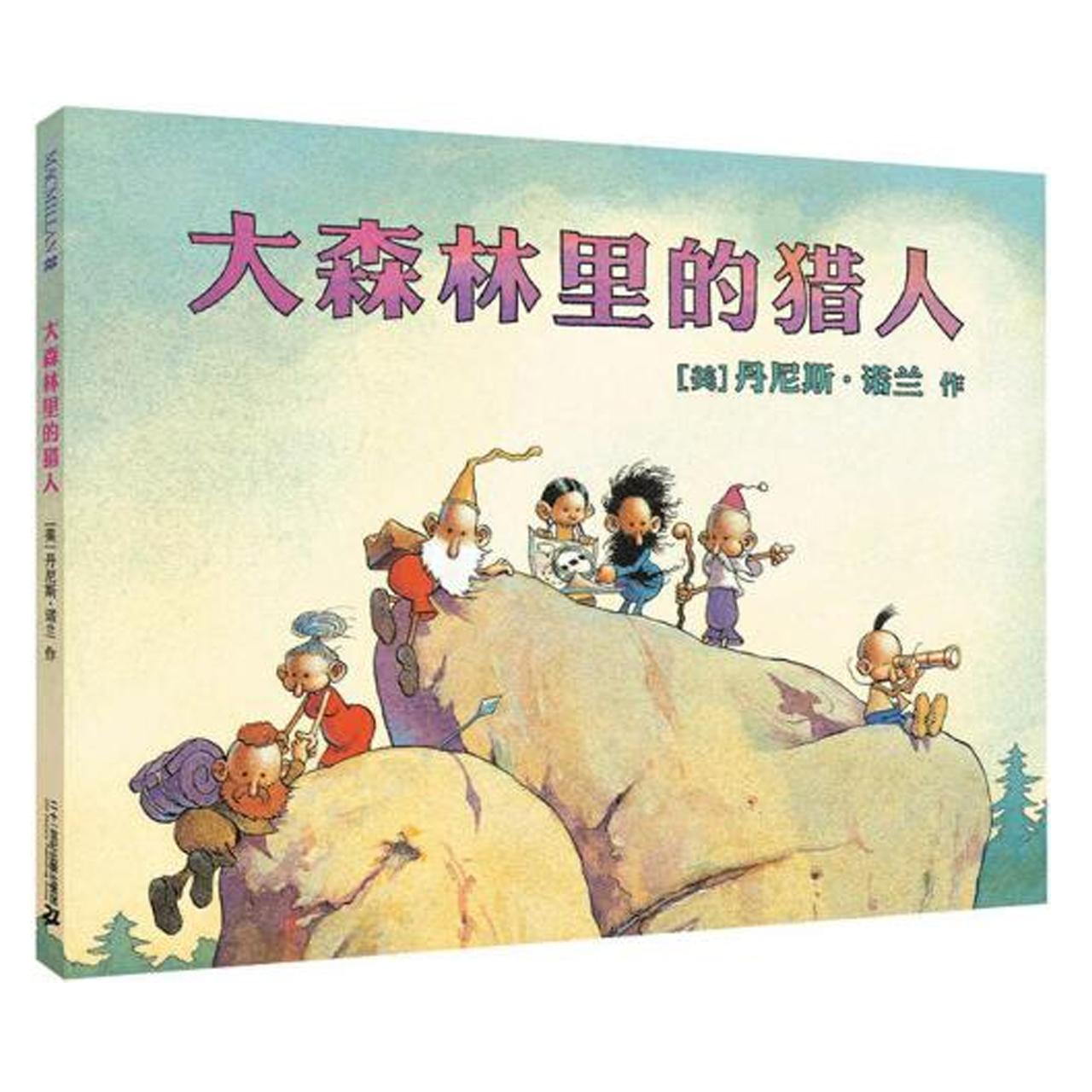 大森林里的猎人 【儿童绘本/翻译绘本/无字绘本】