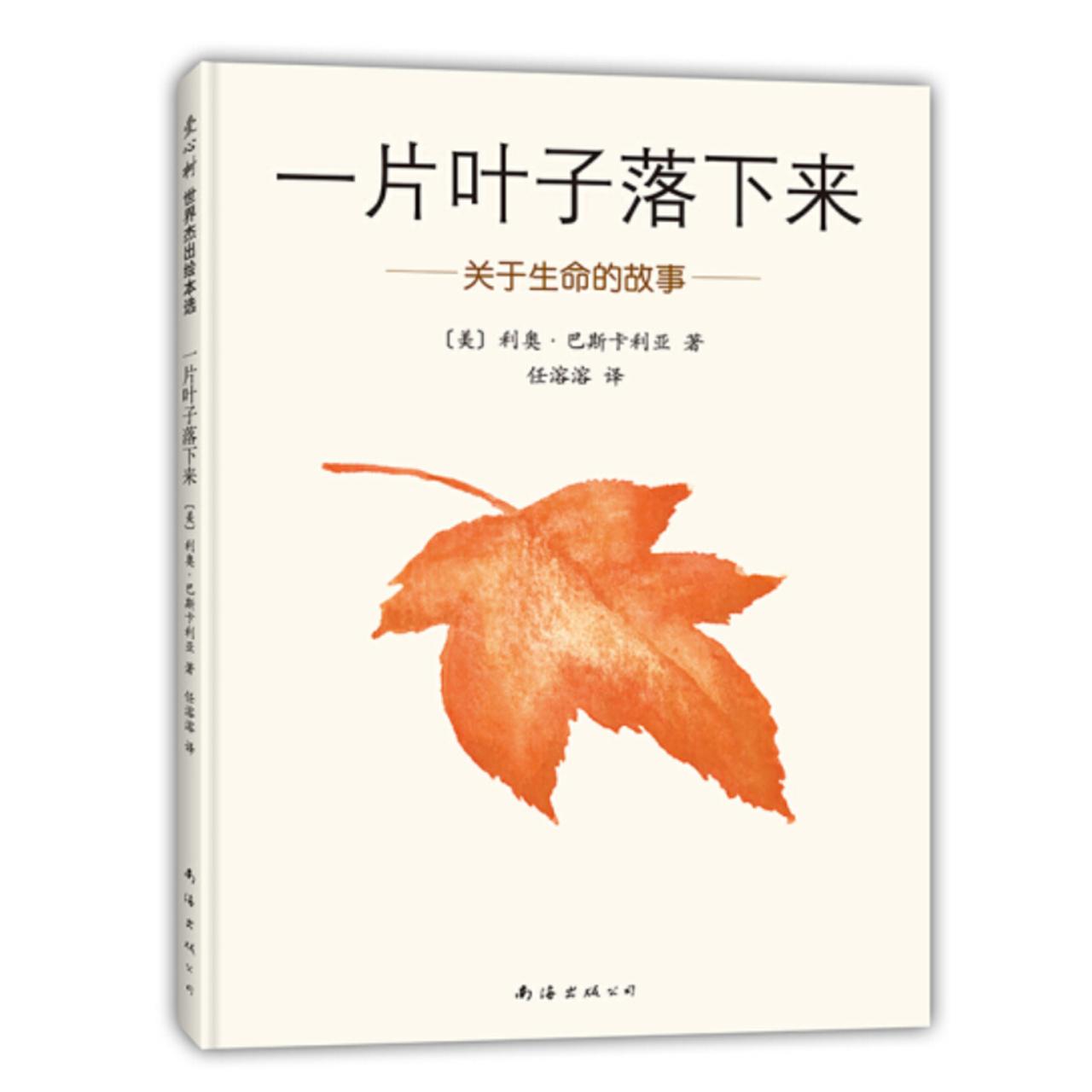 一片叶子落下来【儿童绘本/翻译绘本/生命教育绘本】