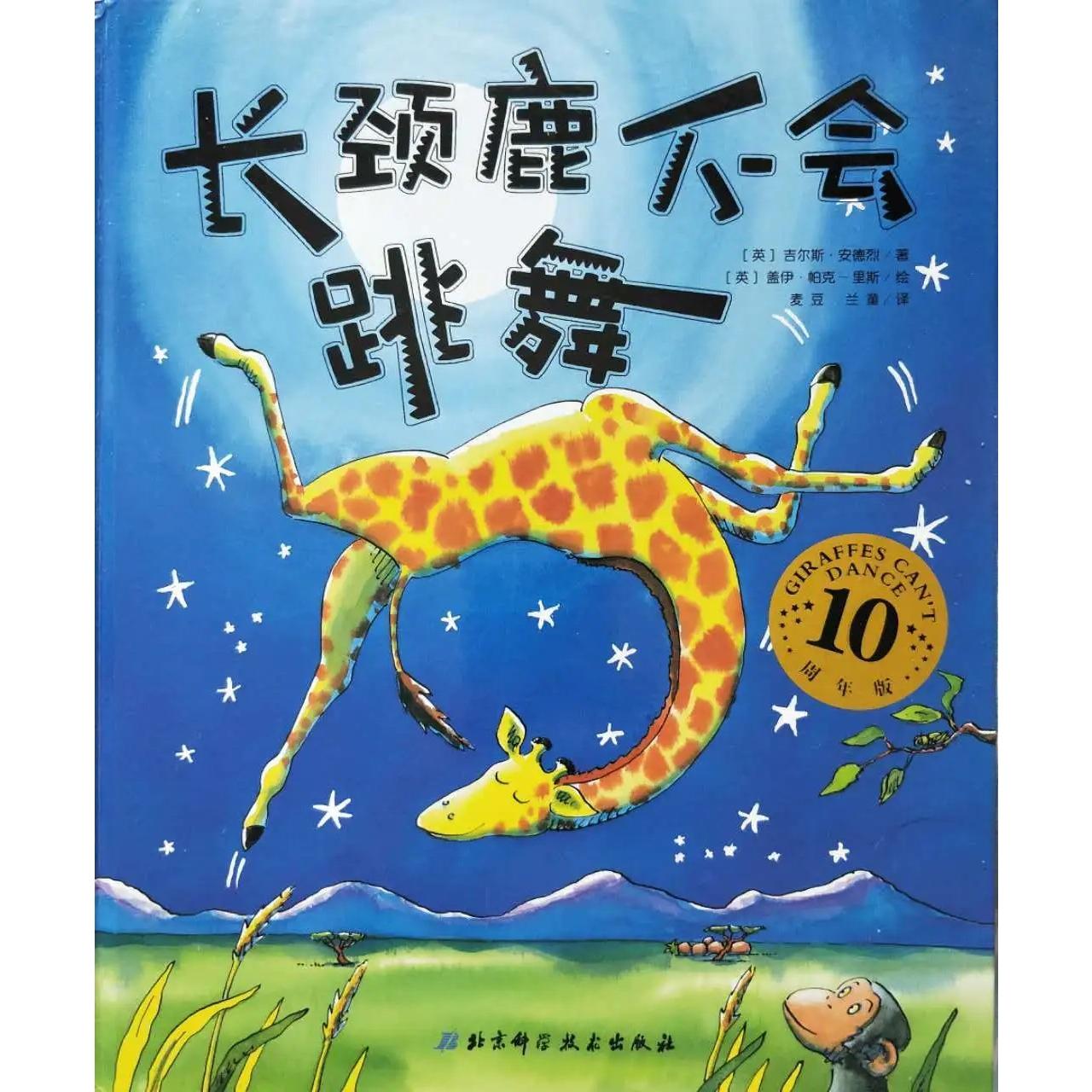长颈鹿不会跳舞 【儿童绘本/可爱画风/有趣故事】