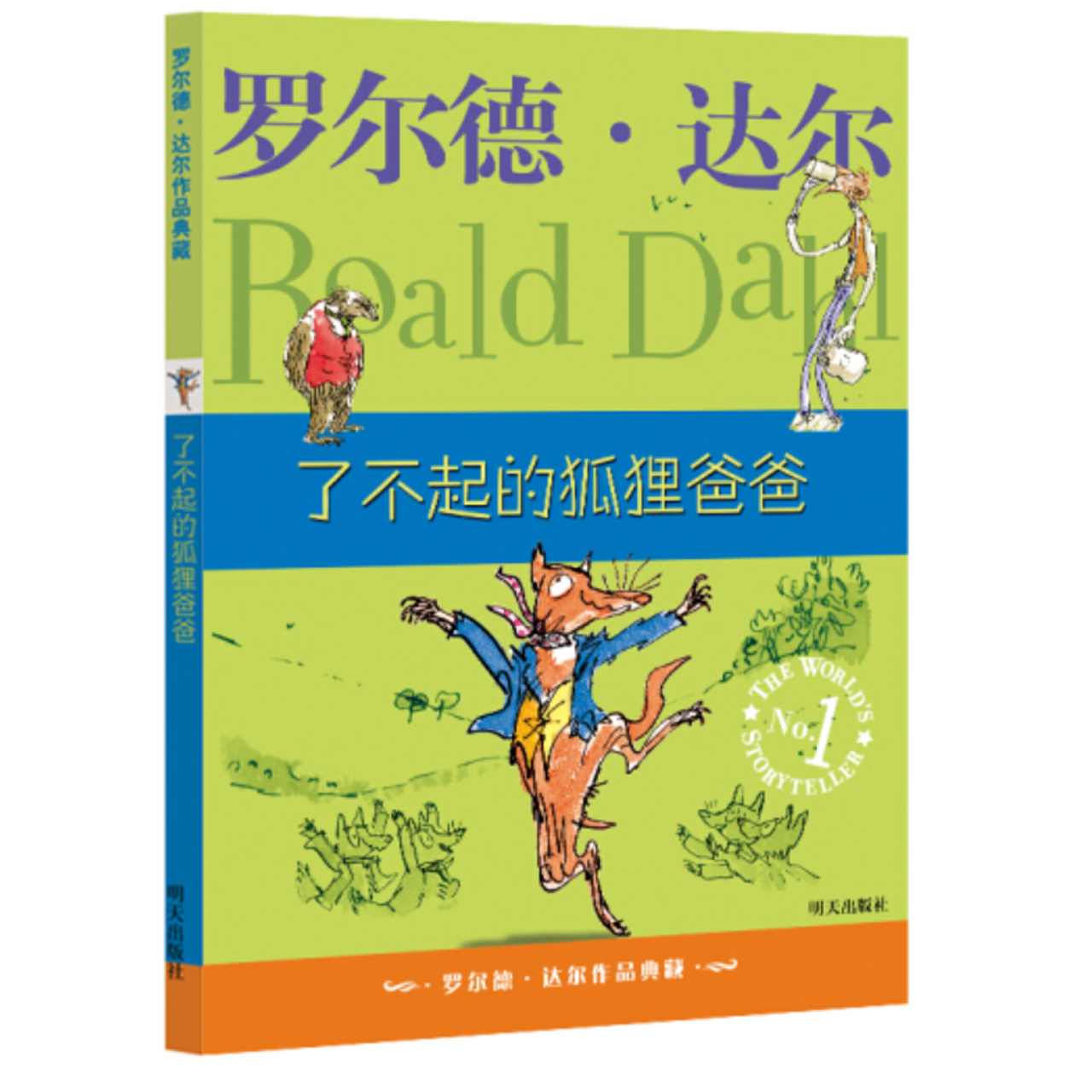 了不起的狐狸爸爸【儿童小说/青少年读物/翻译文学】