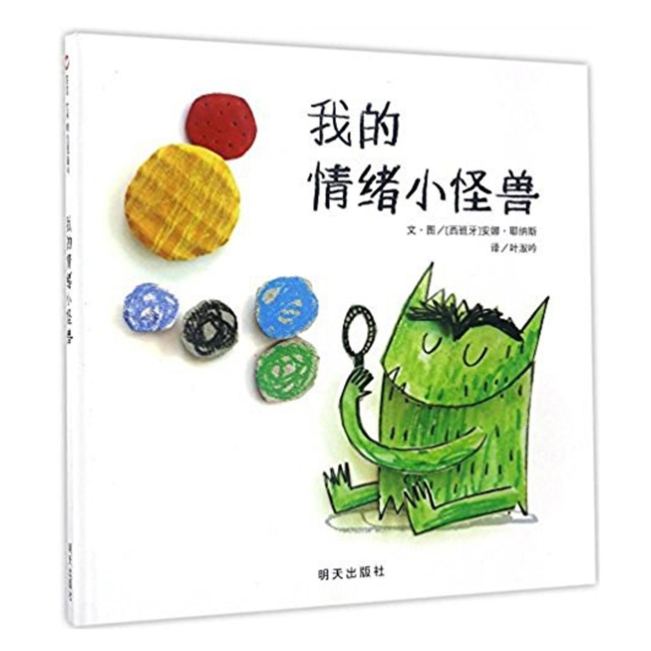 我的情绪小怪兽【儿童绘本/翻译绘本/有趣故事】