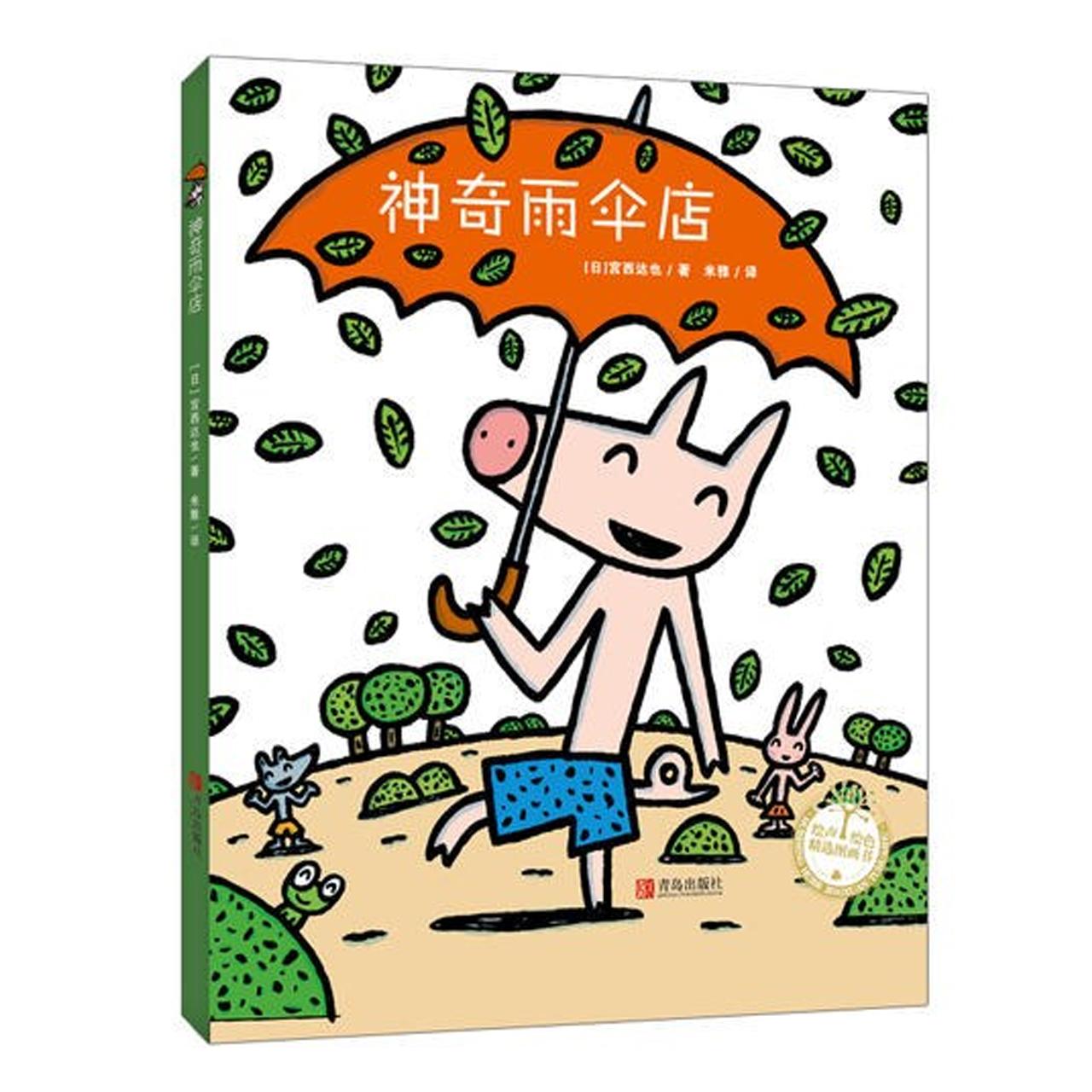 神奇雨伞店【儿童绘本/翻译绘本/幻想故事】