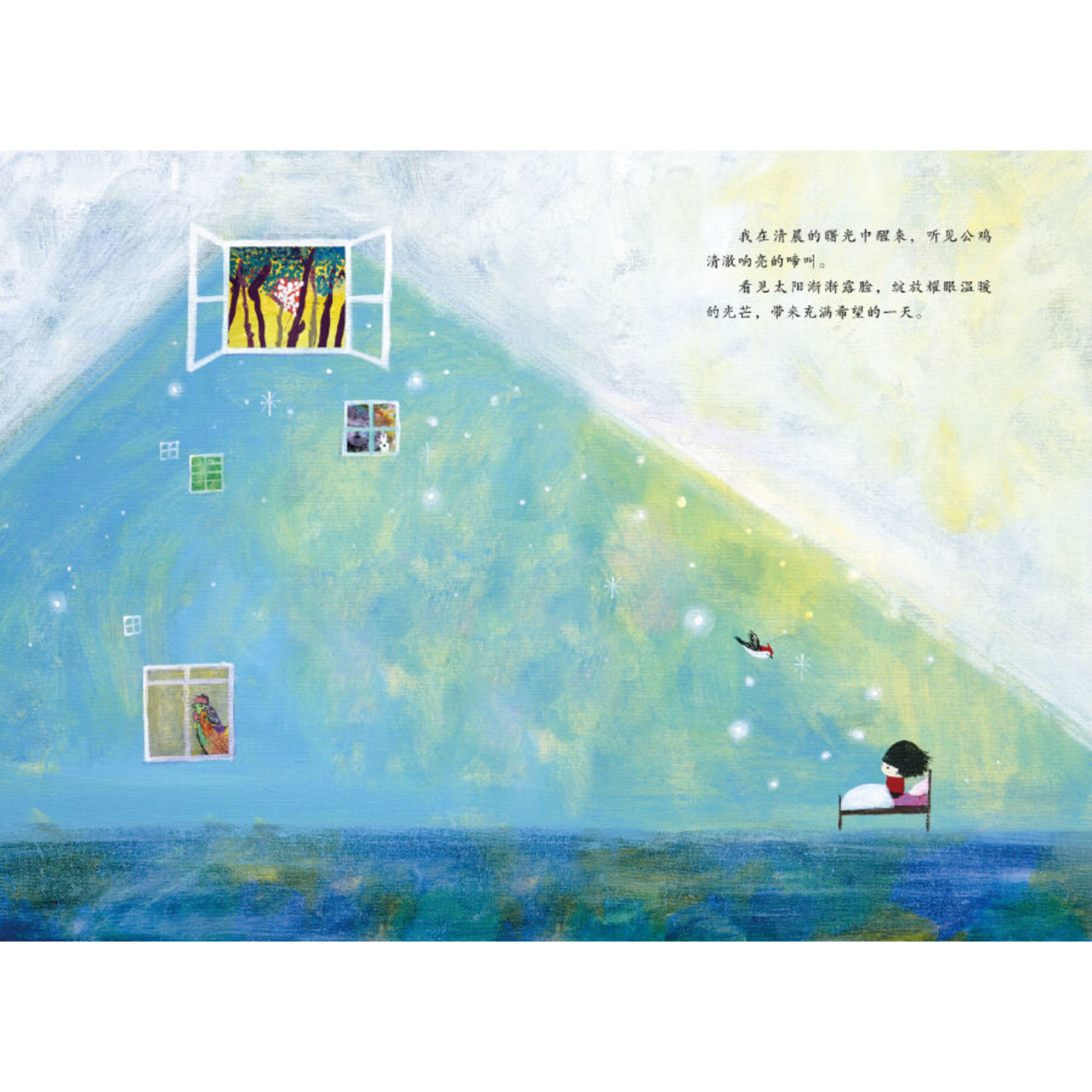 儿童绘本/正版绘本/故事绘本:启发精选华语原创绘本 - 啄木鸟女孩