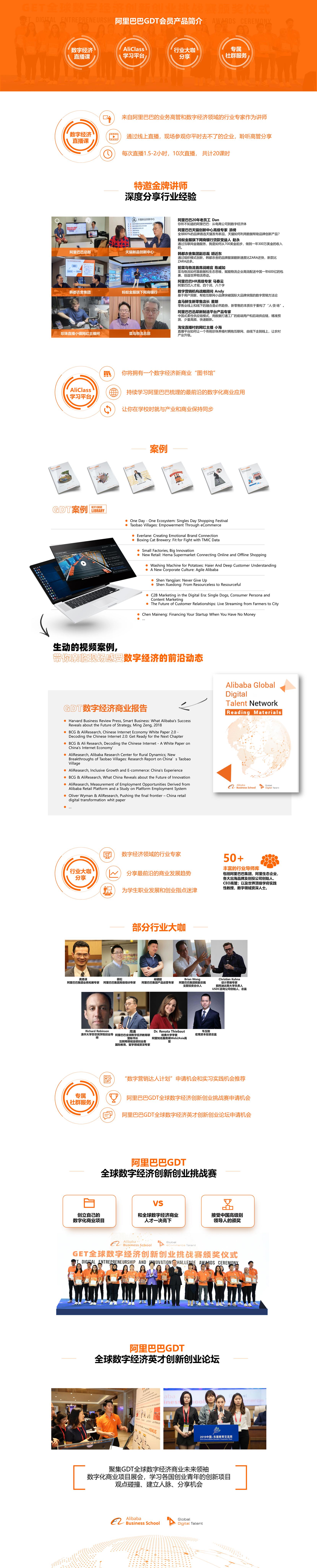 阿里巴巴全球数字英才课程 Alibaba Global Digital Talent Programme (GDT Programme), as known as Alibaba e-Commerce Talent Programme (GET Programme).
