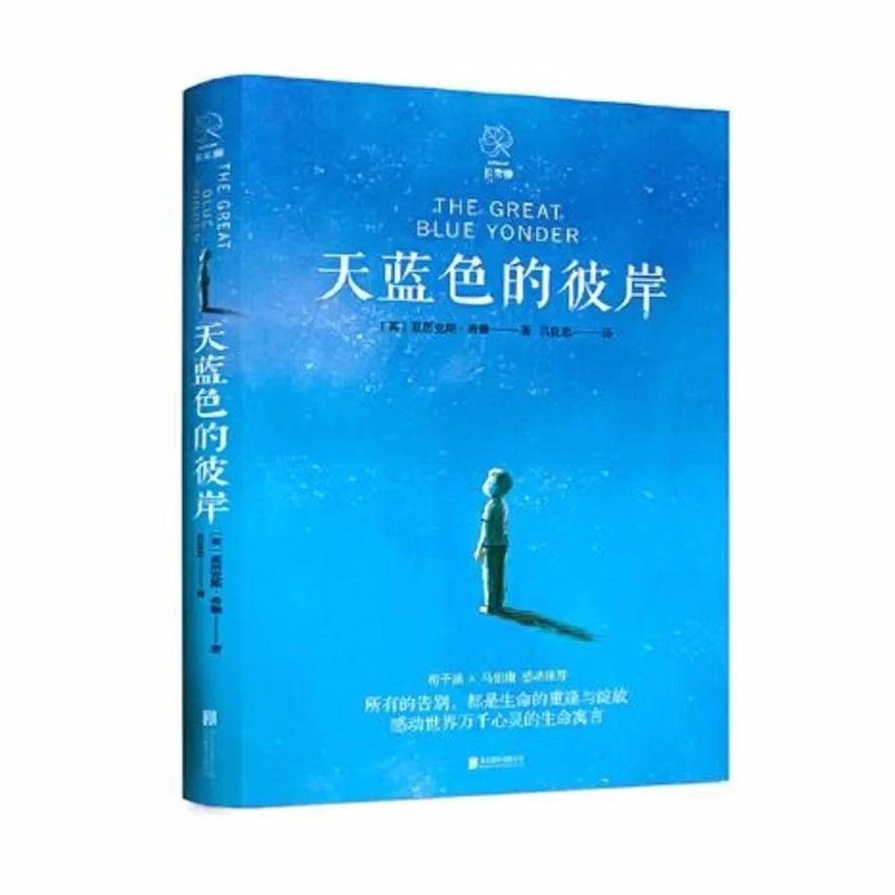 天蓝色的彼岸【儿童小说/青少年读物/翻译文学】