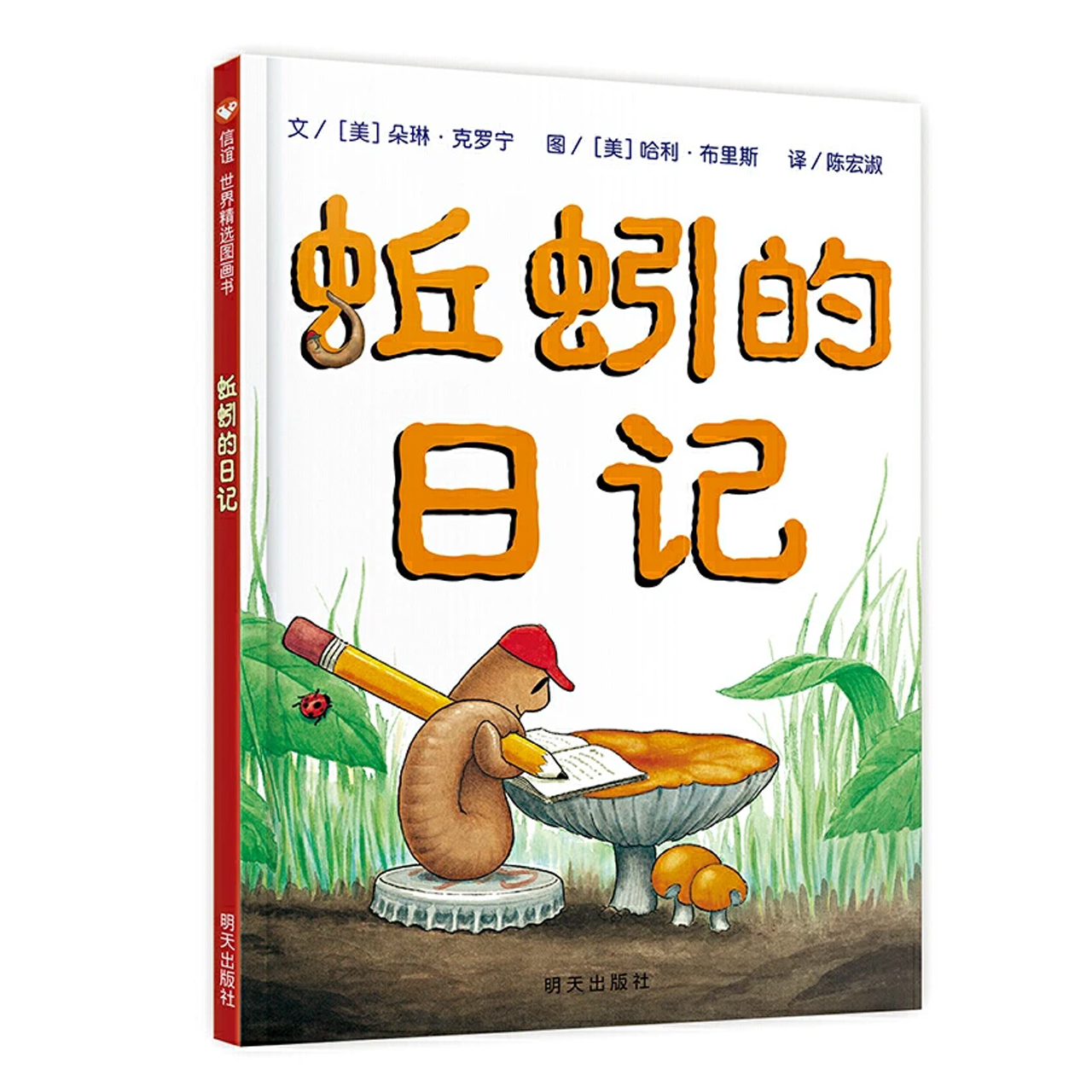蚯蚓的日记 【儿童绘本/翻译绘本/知识绘本】