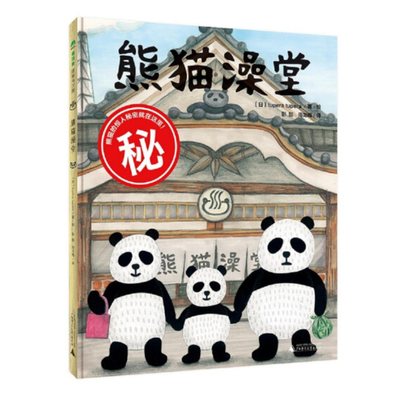 熊猫澡堂【儿童绘本/翻译绘本/有趣故事】