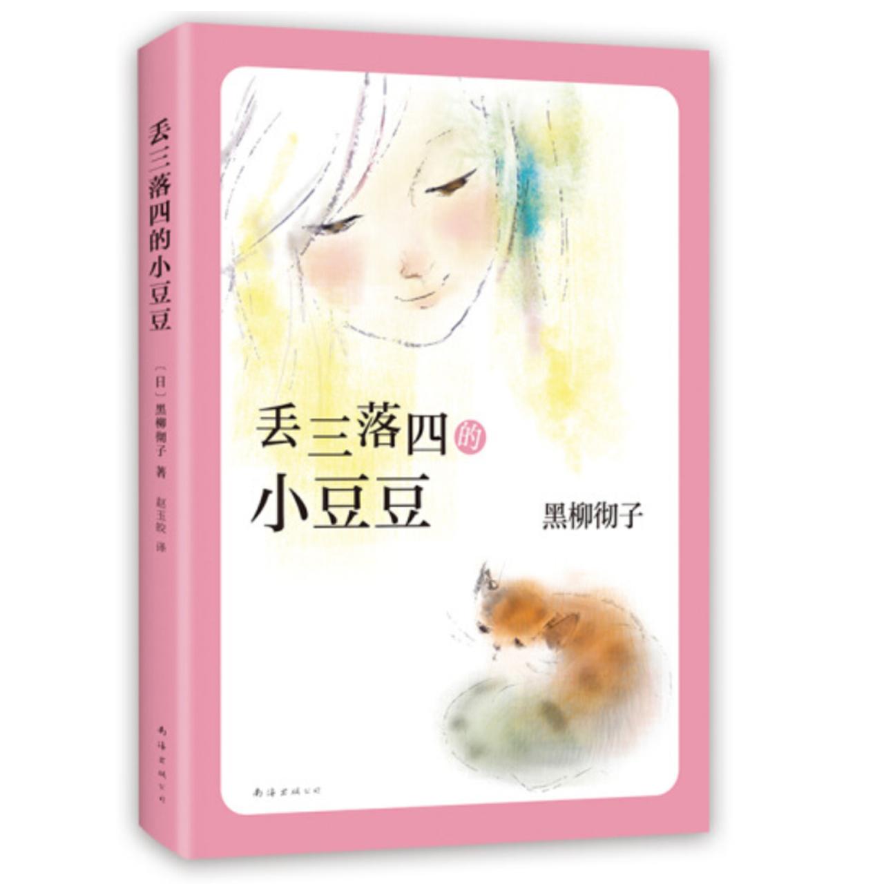 丢三落四的小豆豆【儿童小说/青少年读物/翻译文学】