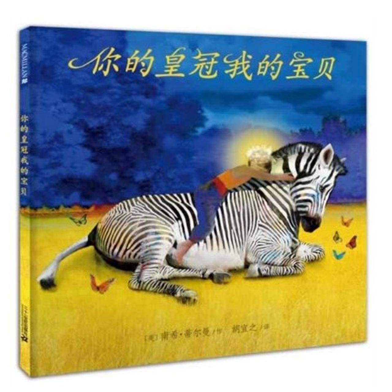 你的皇冠我的宝贝【儿童绘本/翻译绘本/有趣故事】