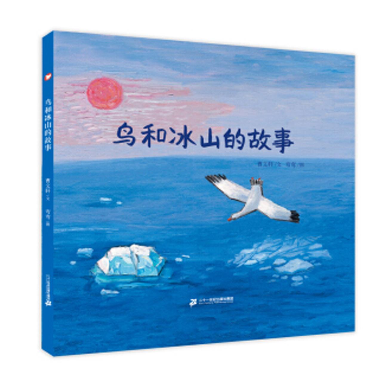 鸟和冰山的故事【儿童绘本/有趣故事/生态绘本】