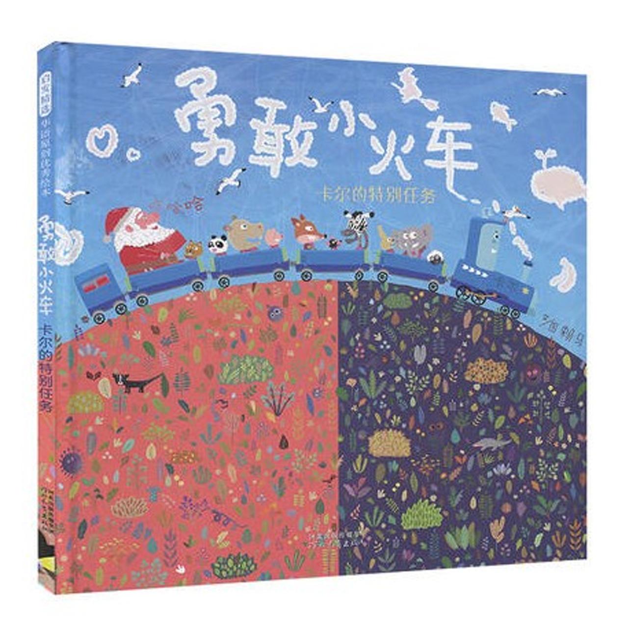 勇敢小火车【儿童绘本/简体绘本/幻想冒险】