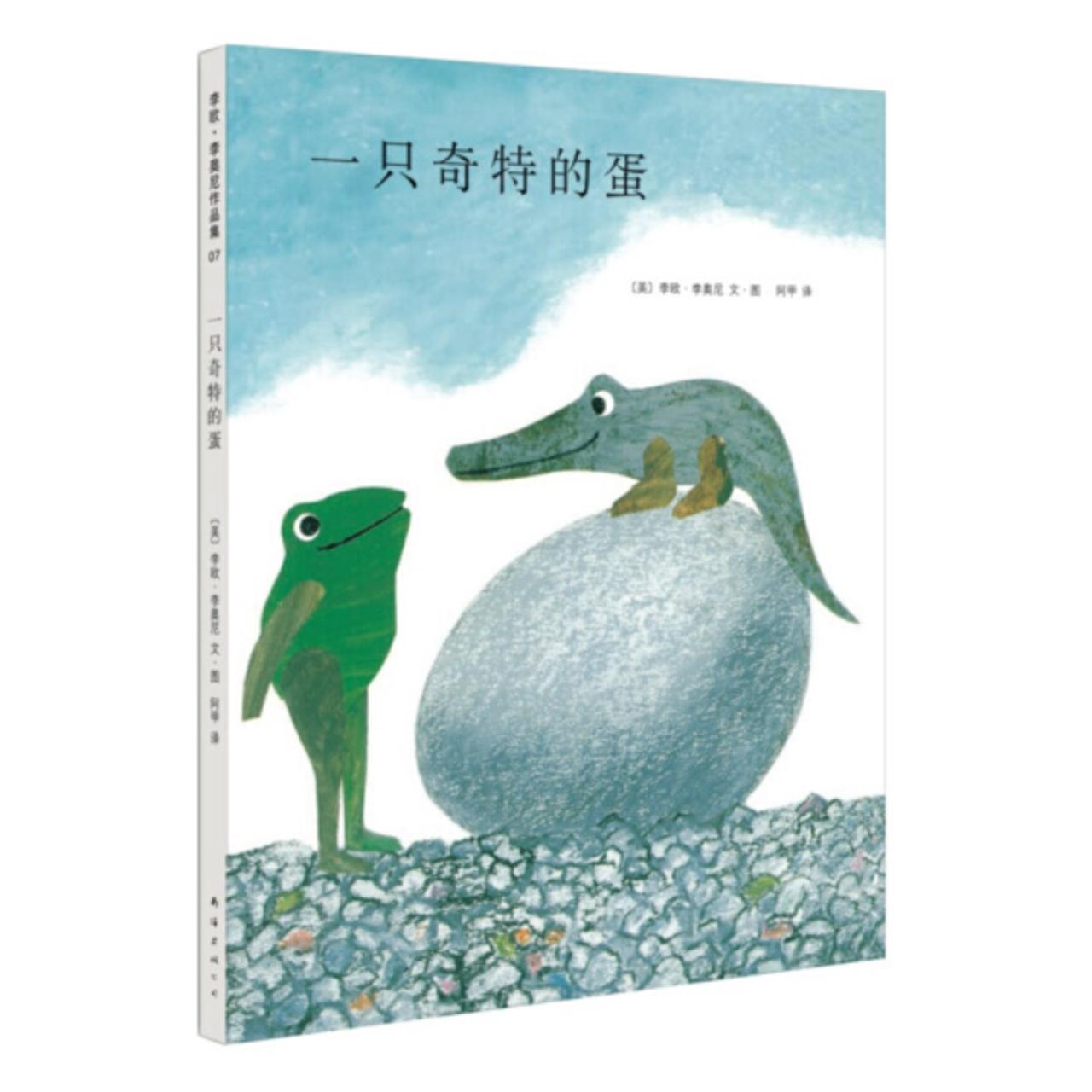 一只奇特的蛋【儿童绘本/翻译绘本/动物绘本】