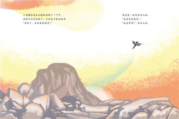 小喜鹊和岩石山(精装)