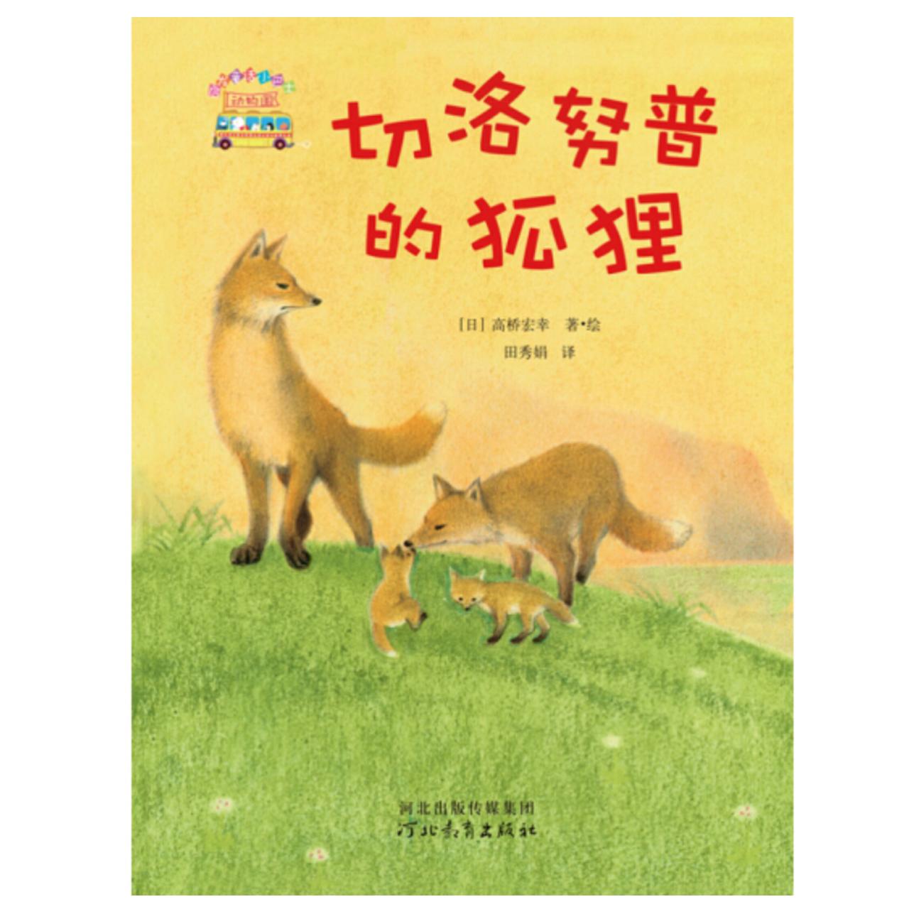 切洛努普的狐狸【儿童小说/青少年读物/翻译文学】