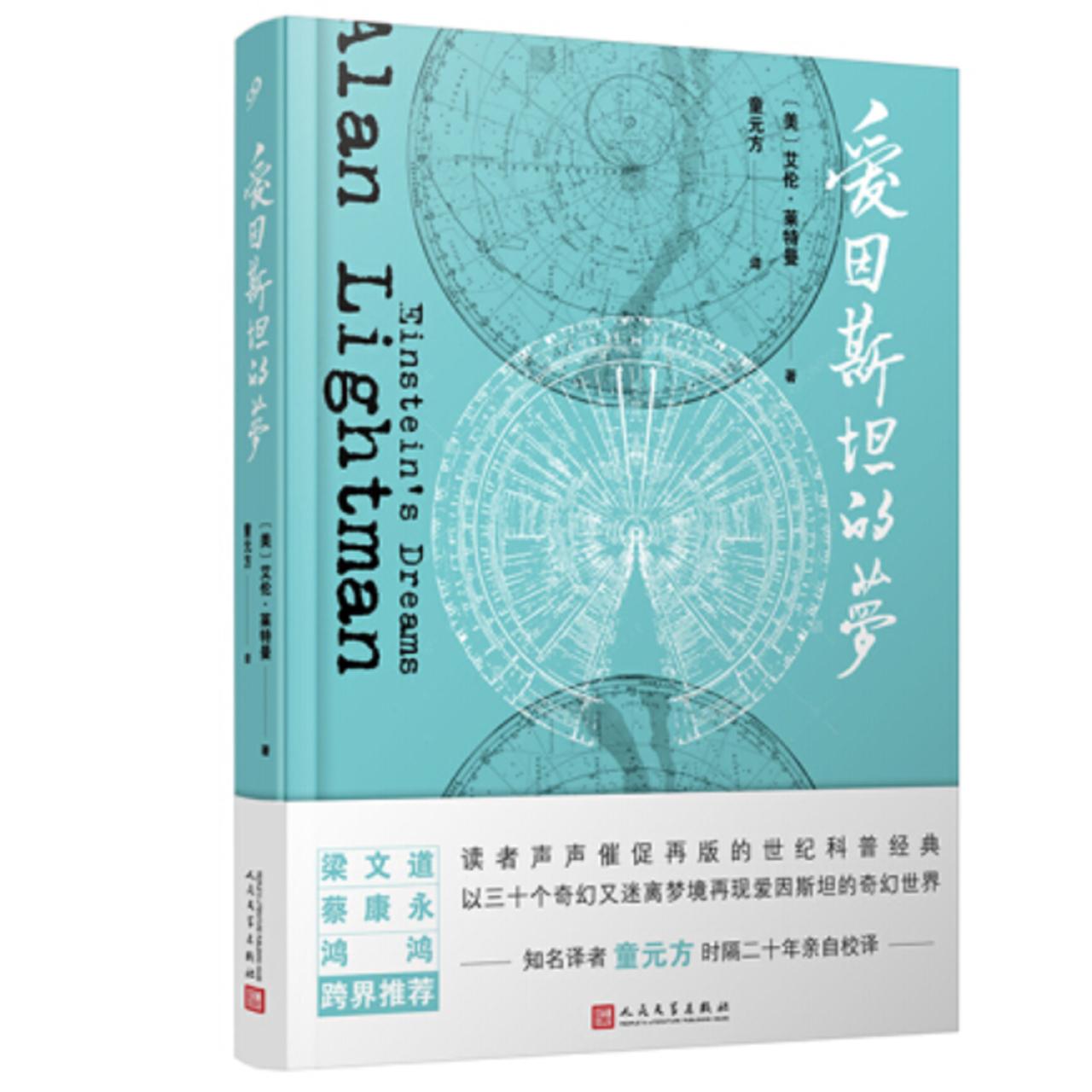 爱因斯坦的梦【文学小说/翻译文学/欧美经典文学】