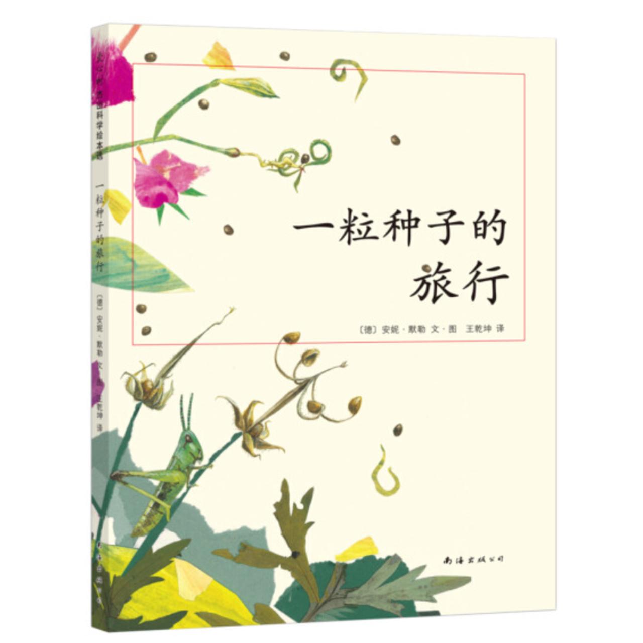 一粒种子的旅行【儿童绘本/翻译绘本/欧陆文学】