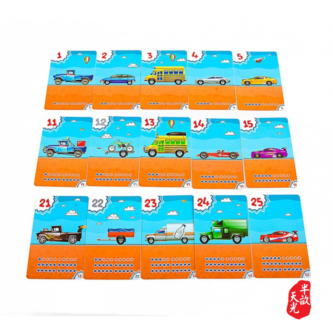 儿童游戏/正版桌游/数学游戏:接车龙 Trafficars