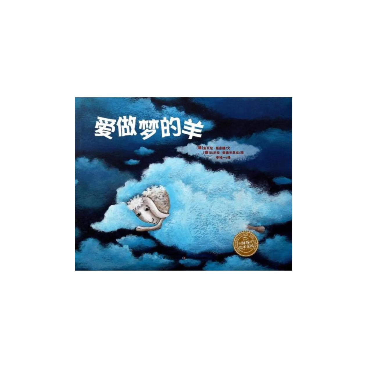 爱做梦的羊 【儿童绘本/翻译绘本/有趣故事】