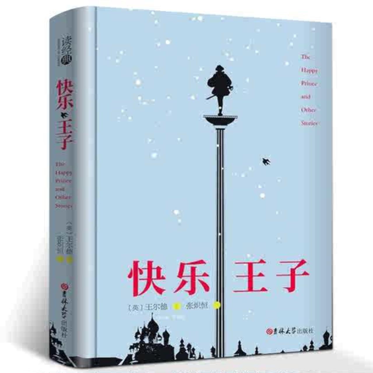 快乐王子集 【精装版简体小说】