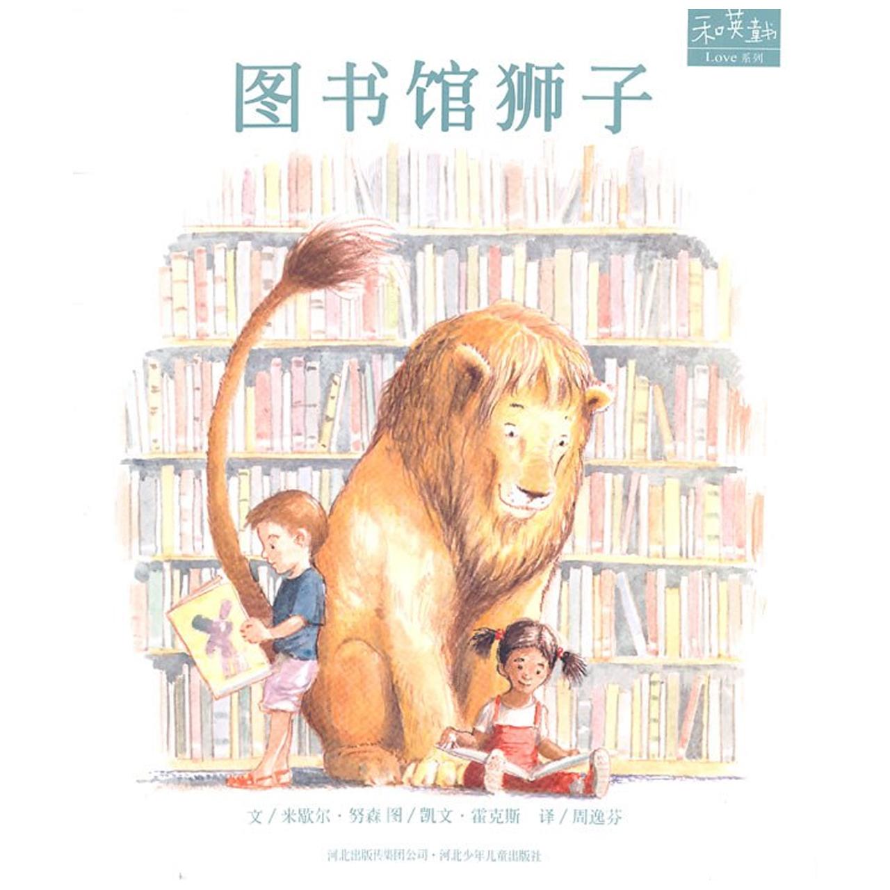 图书馆狮子【儿童绘本/翻译绘本/有趣故事】
