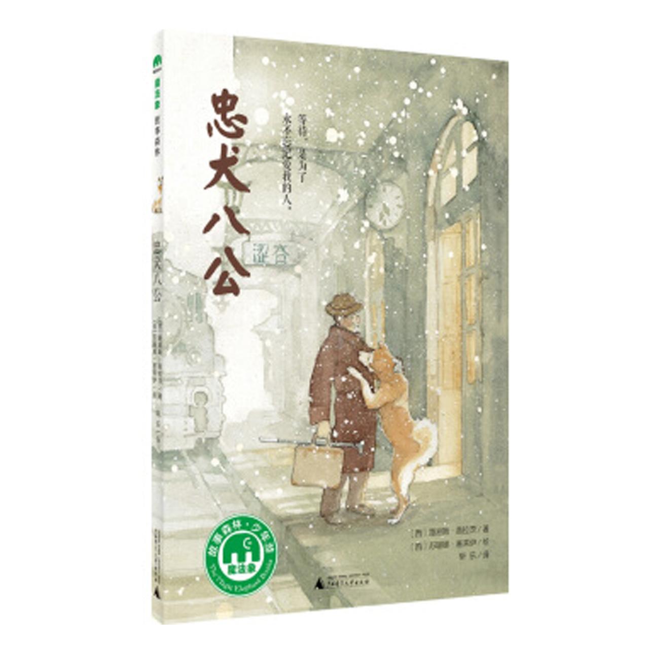 忠犬八公【儿童小说/青少年读物/翻译文学】