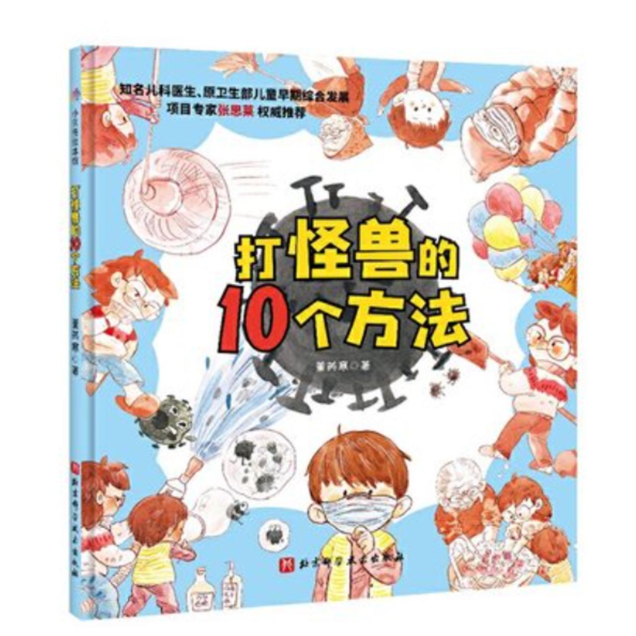 打怪兽的10个方法 【儿童绘本/有趣故事/知识教学】