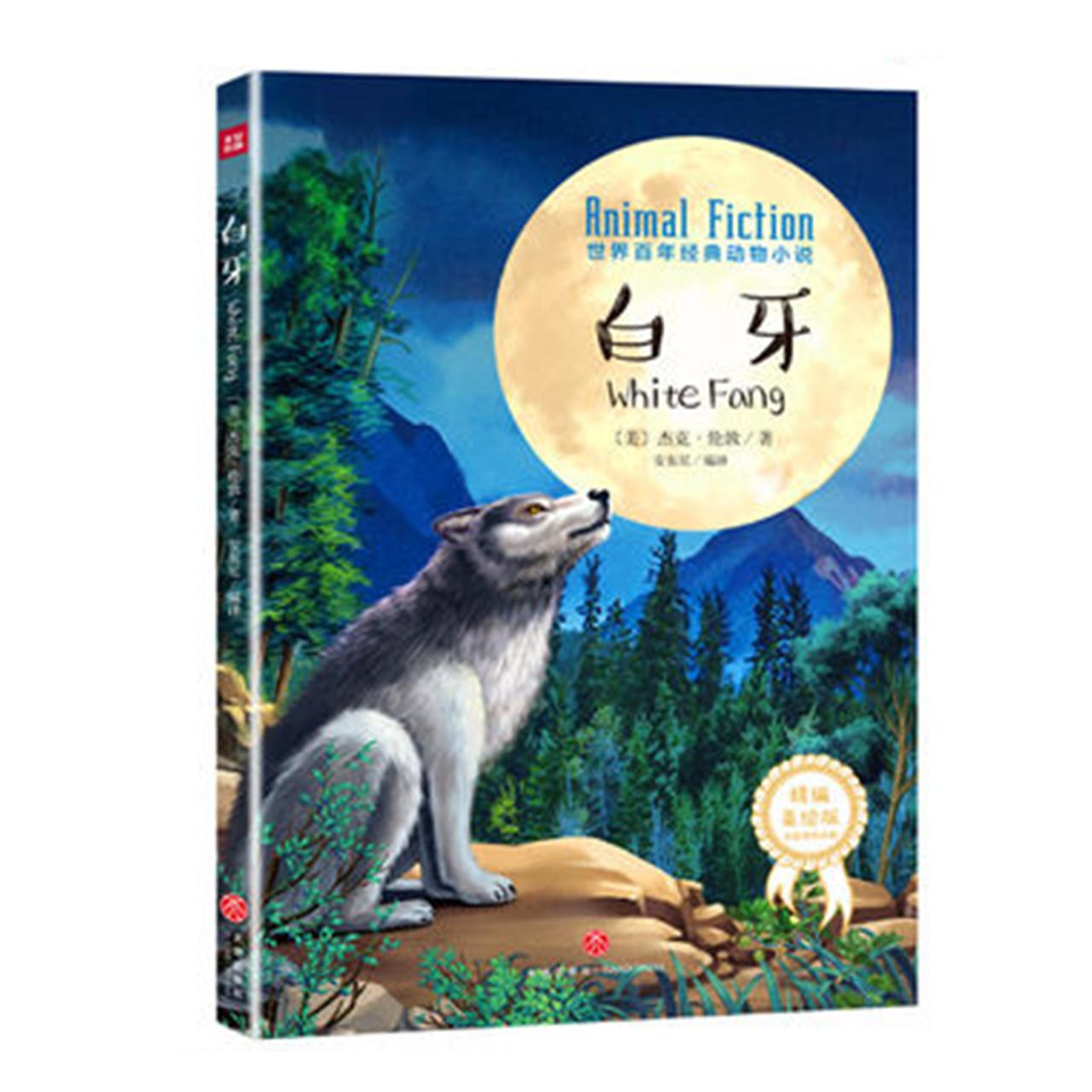 白牙 White Fang 【正版小说/青少年读物/动物小说】