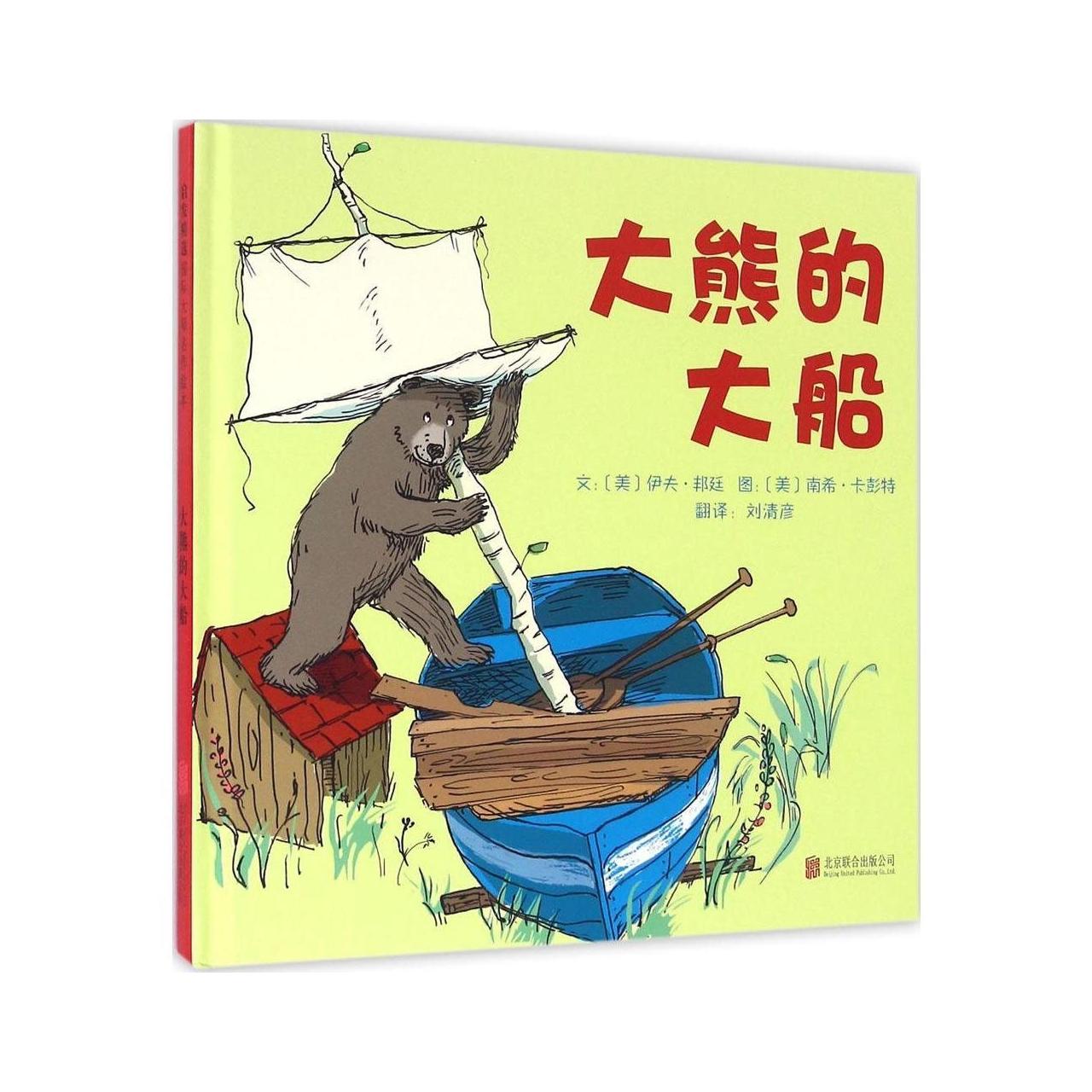 大雄的大船 【儿童绘本/翻译绘本/有趣故事】