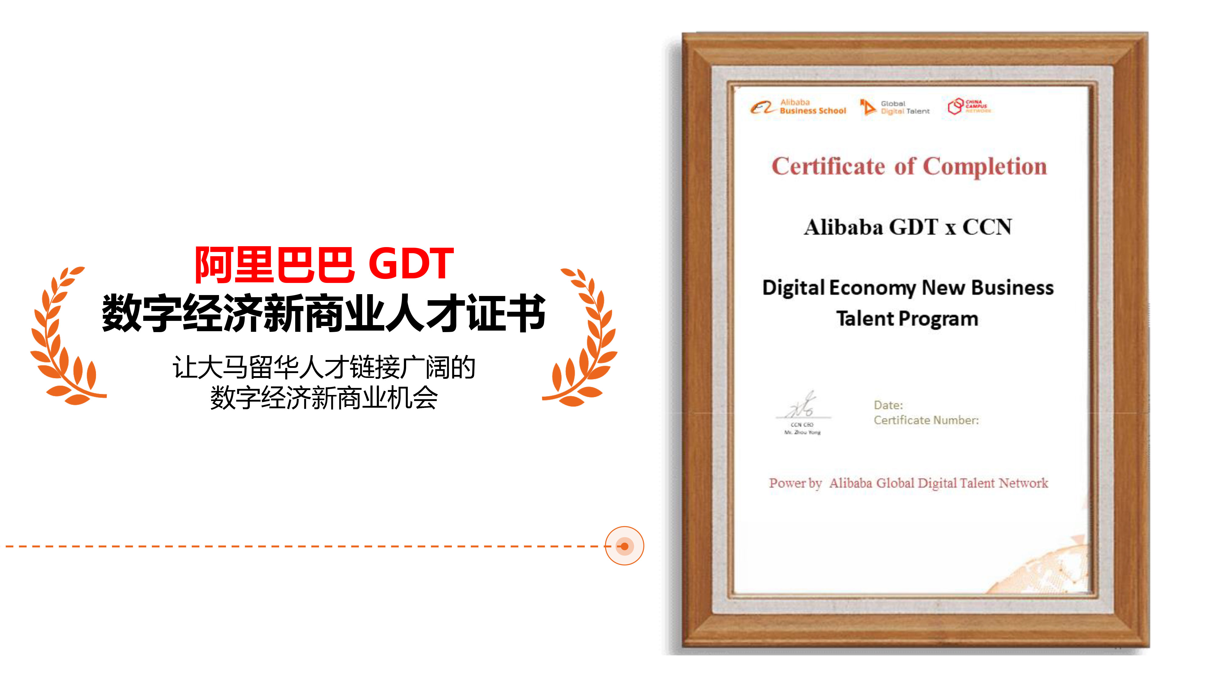 阿里巴巴, 创业, 全球数字经济教育联盟, 全球数字人才教育联盟, 全球电商教育联盟, 数字英才, 数字人才, 数字化, 转型, 课程, 数字经济, 新商业, 短期证书, Alibaba, eCommerce, Digital Economy, Talent, Programme, Alibaba GET, Alibaba GDT, New Business Talent, Certificate, China Opportunity