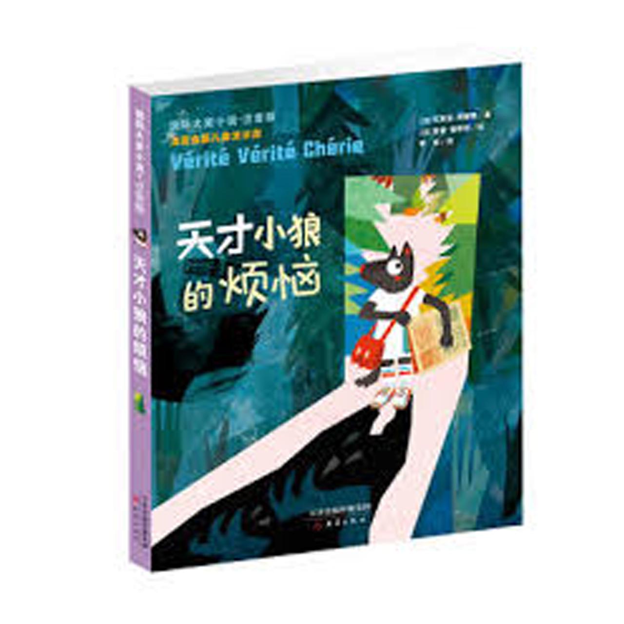 国际大奖小说:天才小狼的烦恼【儿童小说/青少年读物/翻译小说】