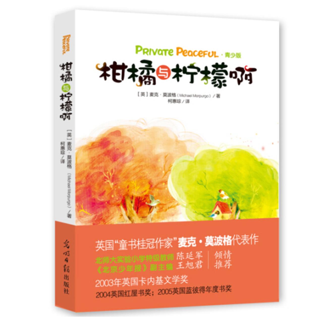 柑橘与柠檬啊【儿童小说/青少年读物/励志小说】